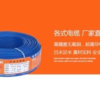 厂家直销BVR电线珠江电缆东江电缆