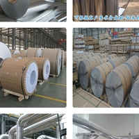 alcoa进口1070铝合金带纯铝带