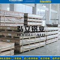 超高強度QC-10航空鋁板
