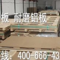 进口1100铝合金铝板可定尺