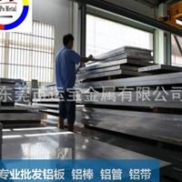 2a12h112國產鋁板單價
