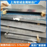 7075铝板 西南铝 进口7075铝板