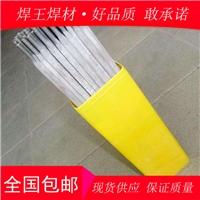 D802钴基耐磨堆焊焊条