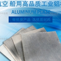 执行ASTM标准7050铝板50mm厚