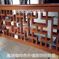 木紋鋁花格鋁合金窗花-定做工廠批發價格