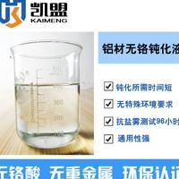 铝材钝化液收费试样厂家批发直销凯盟品牌