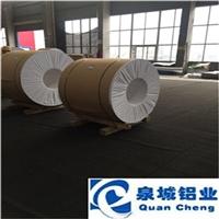 现货0.7毫米管道专用保温铝卷铝皮