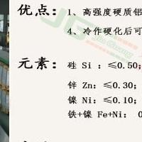 批發7A01耐沖壓鋁合金板性能成分