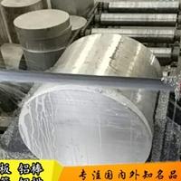 LY12-CZ大直径铝棒 铝圆饼