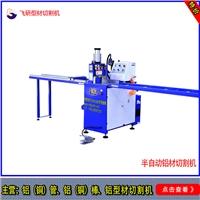 铝材切割机 FY-B355-A1 半自动型材切割机