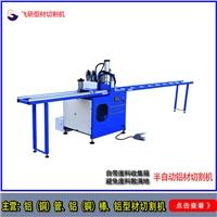 切铝机 精密切割机床 飞研型材切割机