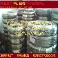 5a05鋁鎂合金鋁線鉚釘鋁線廠家