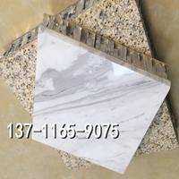 成都石材铝蜂窝板 滚涂铝蜂窝厂家