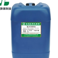 工業金屬脫水防銹油 水性防銹劑模具防銹油