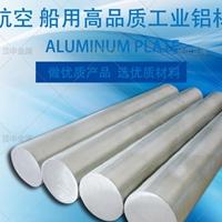 安徽黄山7075铝合金强度铝棒260mm