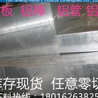 LY12T4合金铝板     LY12铝棒直径齐