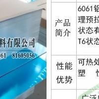 進口耐腐蝕鋁合金板 2038鋁棒材質證明