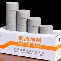 銅劑、銅75熔劑、鋁合金添加劑(東盛)