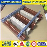 仿木纹型材凹槽铝方管U型天花吊顶铝方通