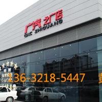 广汽传祺4s店外墙穿孔板-外墙装饰板