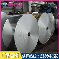 现货1060铝板价格 纯铝箔0.15厂家
