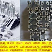 铝型材配件-工业铝型材-流水线铝型材配件