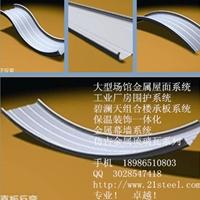 铝镁锰扇形板材华中厂家供应报价