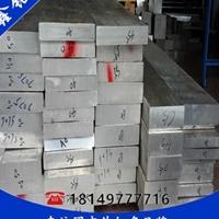 国产7075-T6铝排