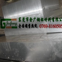 日本進口7179加硬鋁板批發