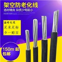 鑫峰低壓鋁芯架空絕緣線全項保檢JKLYJ-50