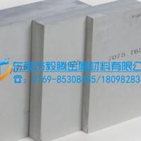進口鋁板7075航空鋁板價格