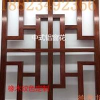 德普龙定制中式木纹铝型材窗花厂家