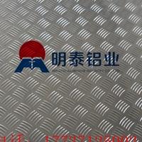 山东花纹铝板生产厂家成批出售价格是多少?