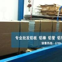 0.5厚度1100铝板 1100纯铝批发厂商