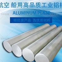 alzn5.5mgcu铝合金棒yh75铝材6mm直径
