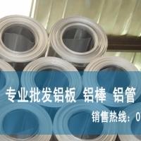 3003耐腐蚀铝板 3003铝卷含税价