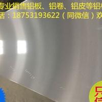 1100铝板价格 1100氧化铝板  1100标牌铝板