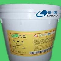 供应LBX301乳胶手套模具清洗剂