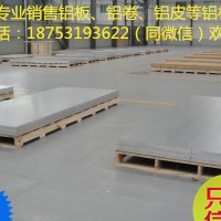 5052冲压件专用铝板,氧化5052铝