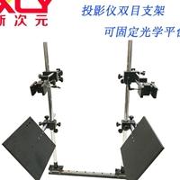 双目投影仪光学机器视觉实验架