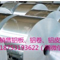防锈铝板,防腐保温用防腐铝皮、铝板