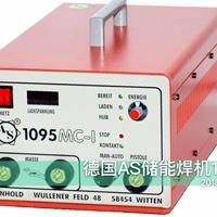 鋁幕墻專用:儲能焊機1095