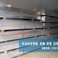 東莞哪里有7022鋁板批發批發市場?