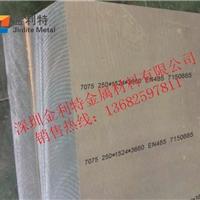 濟南供應模具用7075鋁板鋁厚板