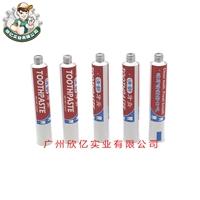 欣亿供应牙膏软铝管,铝牙膏金属软管