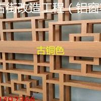 商城中国风铝窗花铝板铝花格厂家
