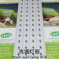 創輝特供應LED洗墻燈鋁基板