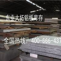 7055铝镁合金板 优质7055铝板批发