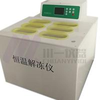 恒温解冻仪RJ-4D隔水式血液融浆解冻箱