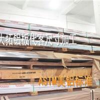 7055铝扁条 7055氧化铝板